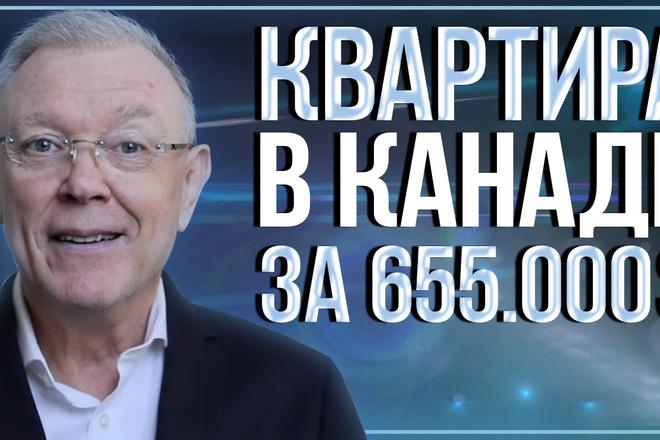Обложка превью для видео YouTube 42 - kwork.ru