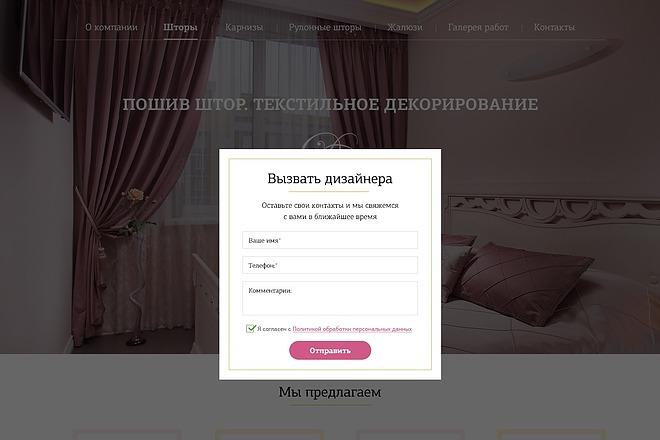 Разработаю дизайн Landing Page 27 - kwork.ru
