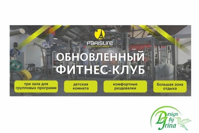 Рекламный баннер 47 - kwork.ru
