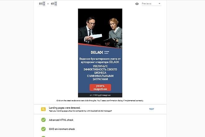 7 баннеров для вашего сайта, адаптированных к рекламе в google 4 - kwork.ru