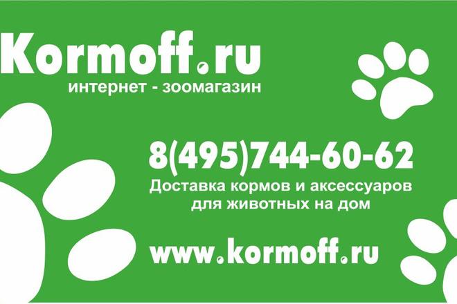 Дизайн визиток 43 - kwork.ru