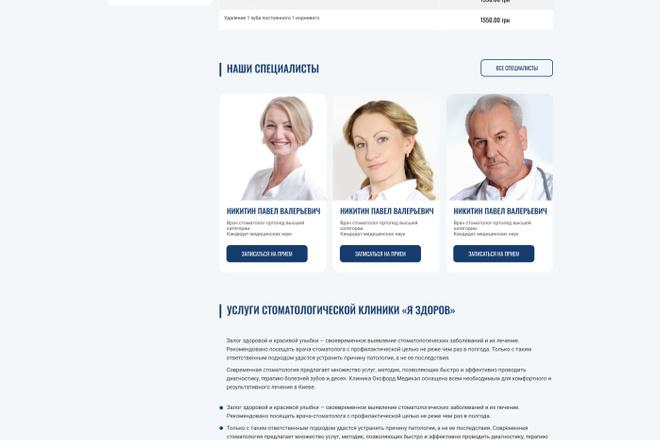 Уникальный дизайн сайта для вас. Интернет магазины и другие сайты 62 - kwork.ru