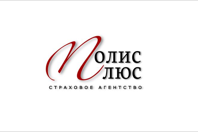 Сделаю стильный именной логотип 77 - kwork.ru