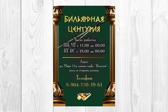 Разработаю макеты для наружной рекламы 13 - kwork.ru