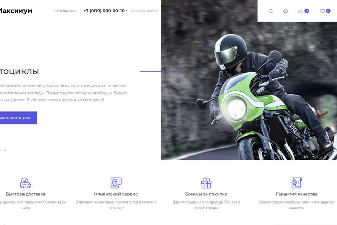 Максимум от Аспро - интернет-магазин aspro. max 3 - kwork.ru