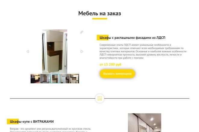 Сайт под ключ. Landing Page. Backend 85 - kwork.ru