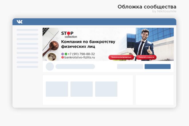 Профессиональное оформление вашей группы ВК. Дизайн групп Вконтакте 14 - kwork.ru