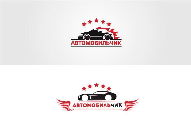 Создам 2 варианта логотипа + исходник 3 - kwork.ru