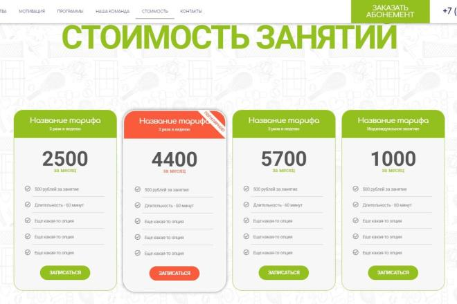 Лендинг для любых целей на Wordpress 4 - kwork.ru