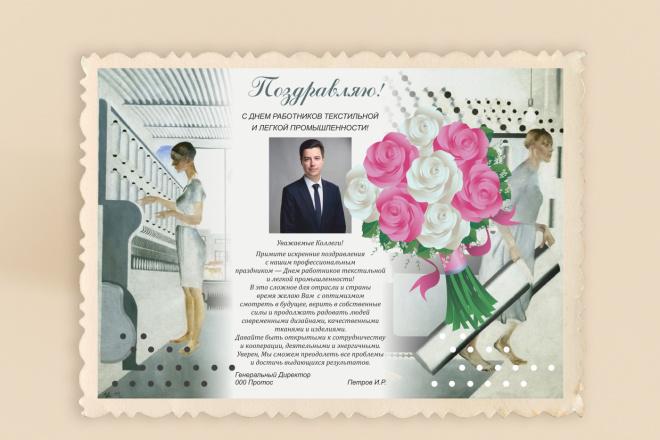 Сделаю открытку 2 - kwork.ru
