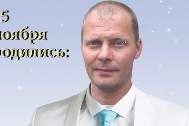 Именное видеопоздравление с юбилеем, Днем рождения - индивидуально 33 - kwork.ru