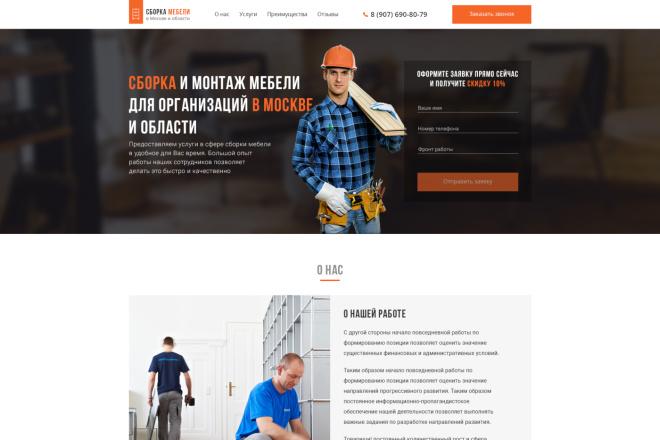 Дизайн Landing Page в PSD или Figma 8 - kwork.ru