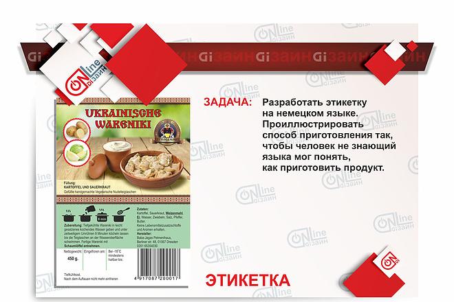 Разработка этикетки 8 - kwork.ru