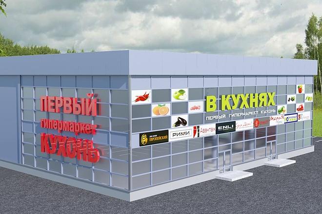 3D Визуализация 49 - kwork.ru