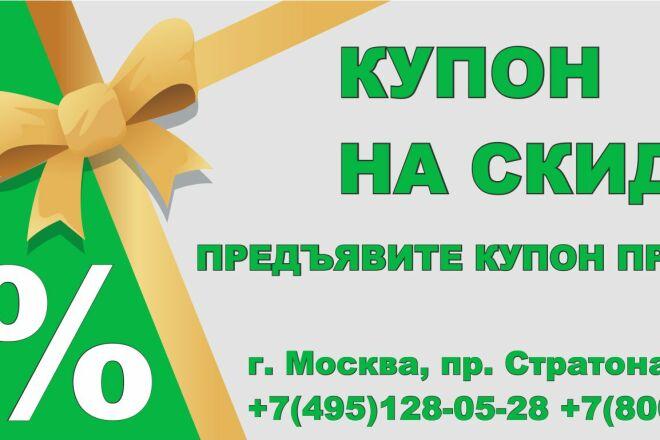 Создам дизайн сертификата, купона 1 - kwork.ru