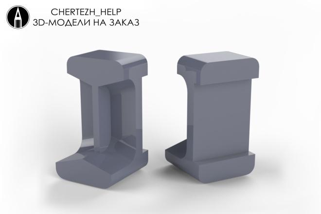3D-модель, 3D-моделирование любой детали и изделия для производства 3 - kwork.ru