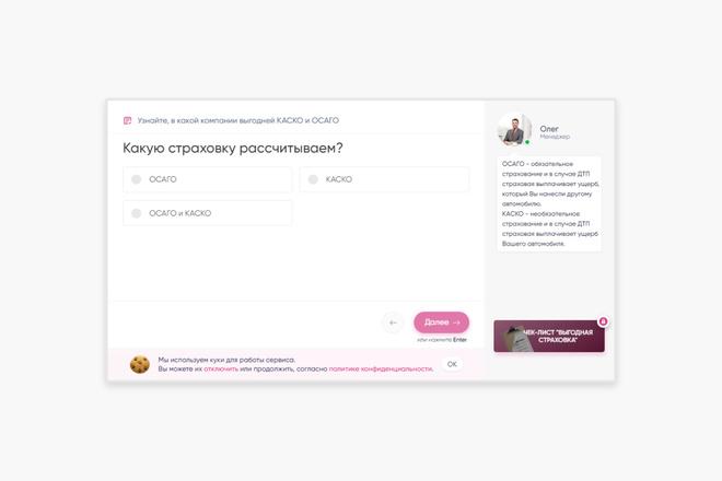 Сделаю копию отвязку Quiz от конструктора Marquiz 1 - kwork.ru