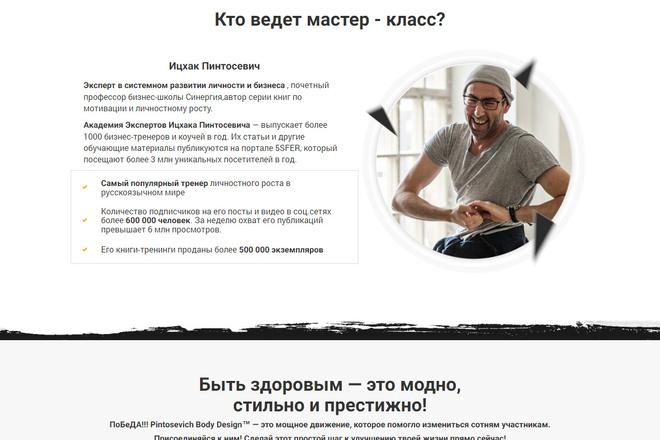 Сделаю дизайн Landing Page на конструкторе - Platforma LP 2 - kwork.ru