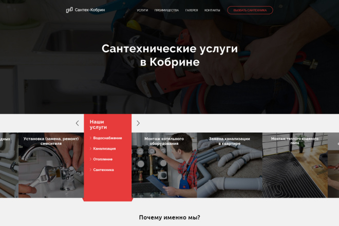 Дизайн Landing Page в PSD или Figma 18 - kwork.ru
