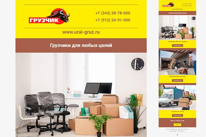 Дизайн и верстка адаптивного html письма для e-mail рассылки 61 - kwork.ru