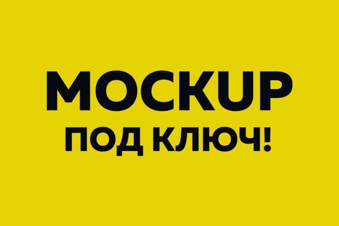 Разработка Mockup 7 - kwork.ru
