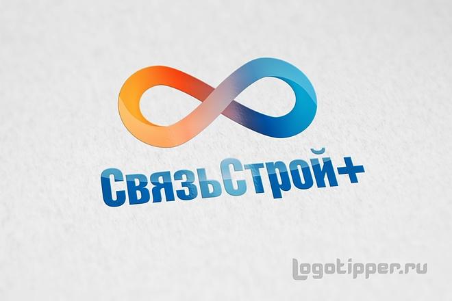 Разработка логотипа от профессионала 9 - kwork.ru