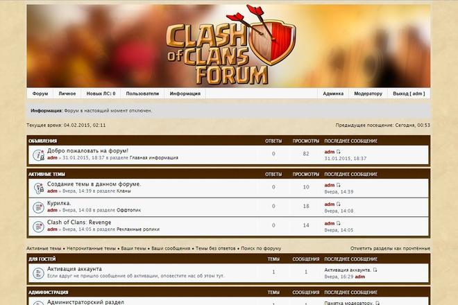Разработка форума 3 - kwork.ru