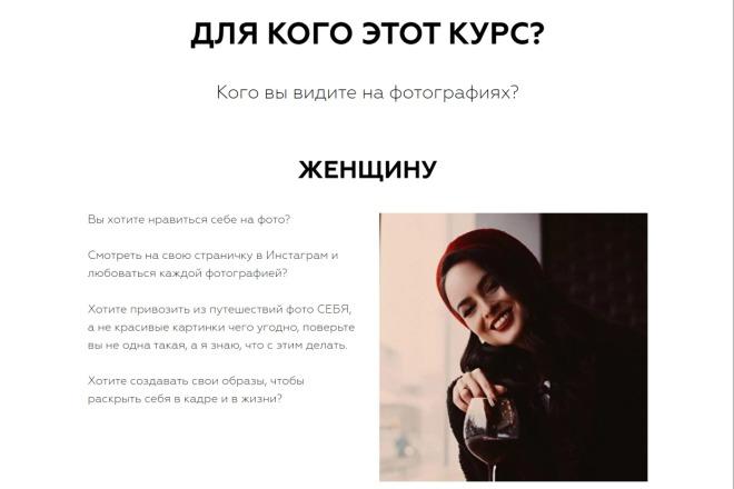 Качественная копия Landing Page на Tilda 10 - kwork.ru