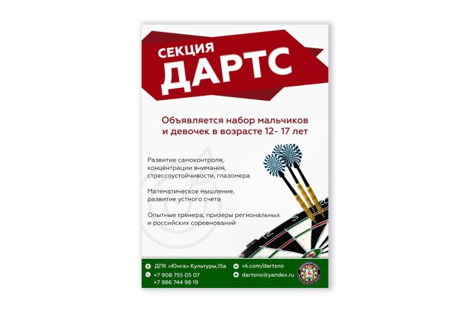 2 красивых баннера для сайта или соц. сетей 4 - kwork.ru
