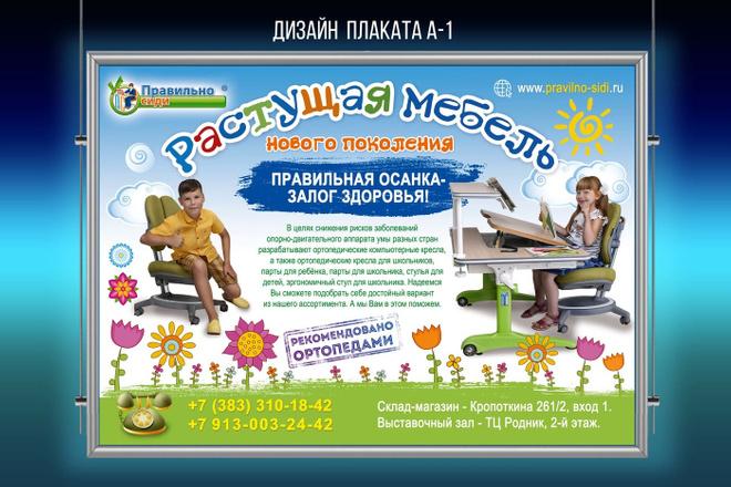 Разработаю дизайн рекламного постера, афиши, плаката 15 - kwork.ru