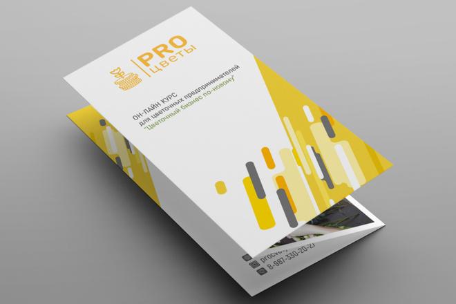 Дизайн брошюры, буклета 26 - kwork.ru