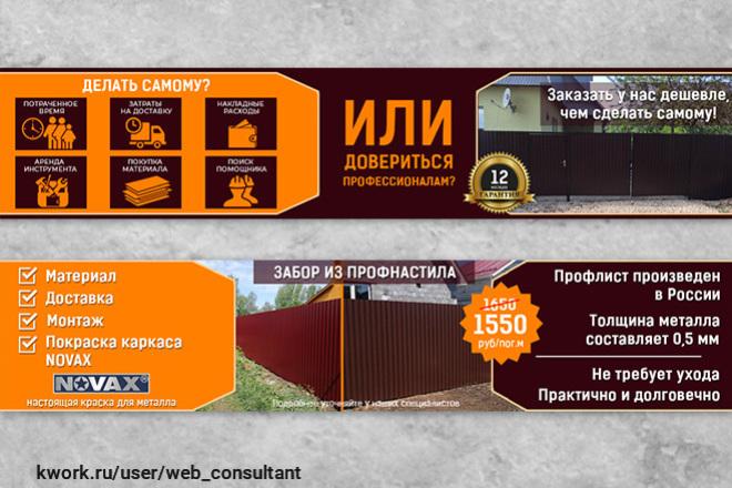 Баннер статичный 28 - kwork.ru