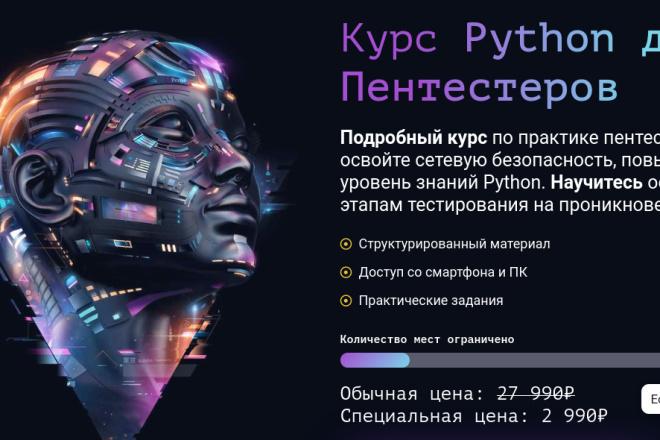 Скопирую страницу любой landing page с установкой панели управления 42 - kwork.ru
