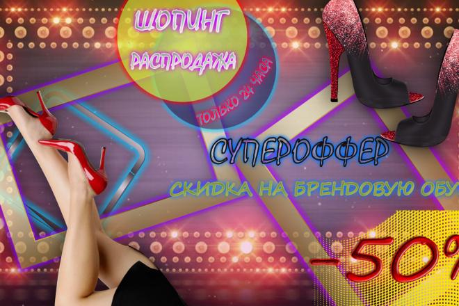 Разработаю рекламный баннер для продвижения Вашего бизнеса 13 - kwork.ru