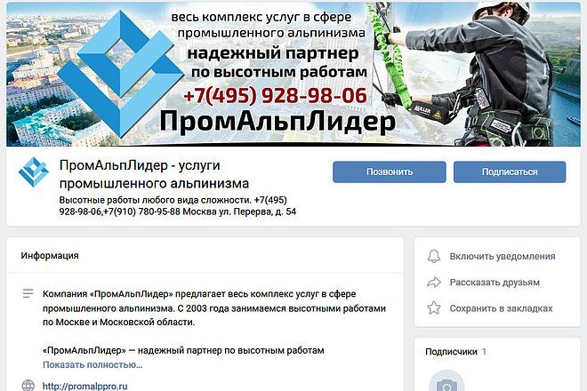 Оформлю группу ВК - обложка, баннер, аватар, установка 2 - kwork.ru