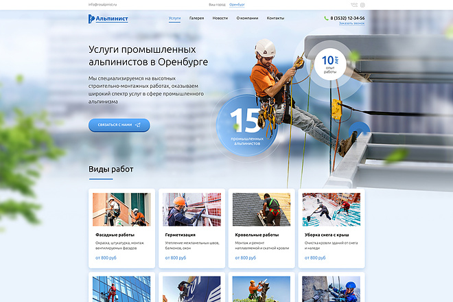 Создание продающего сайта под ключ 5 - kwork.ru