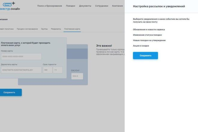 Верстка сайта любой сложности 3 - kwork.ru
