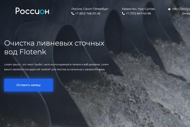 Сверстаю сайт по любому макету 105 - kwork.ru