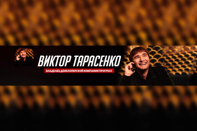 Оформление канала на YouTube, Шапка для канала, Аватарка для канала 68 - kwork.ru