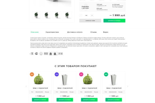 Дизайн одного блока Вашего сайта в PSD 20 - kwork.ru