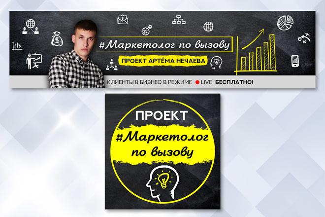 Обложка + ресайз или аватар 50 - kwork.ru