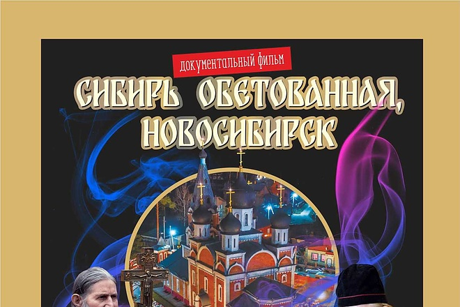 Постер, плакат, афиша 10 - kwork.ru
