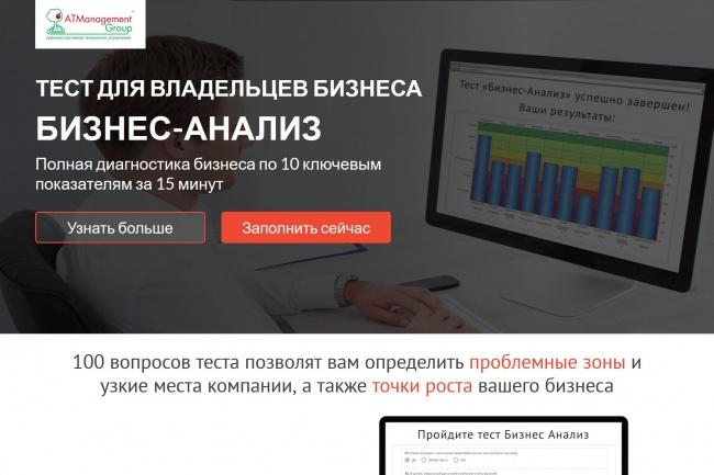 Сделаю копию любого Landing page 33 - kwork.ru