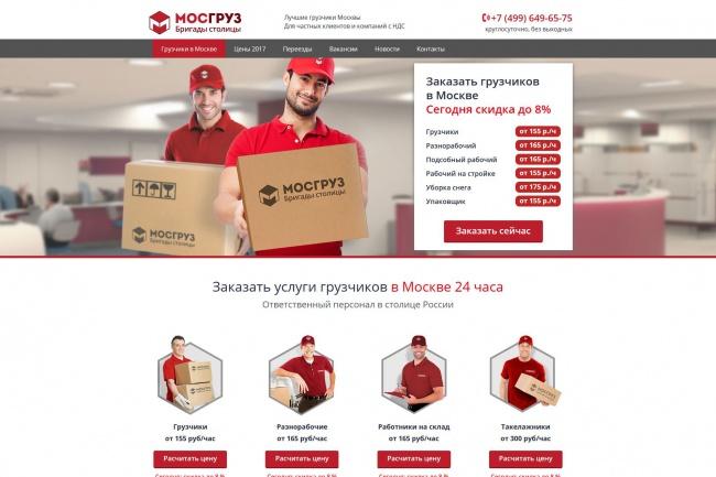 Сделаю копию любого Landing page 32 - kwork.ru