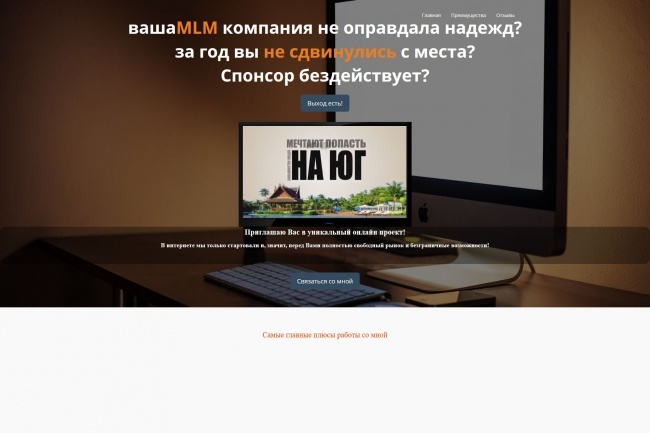 Сделаю копию любого Landing page 31 - kwork.ru