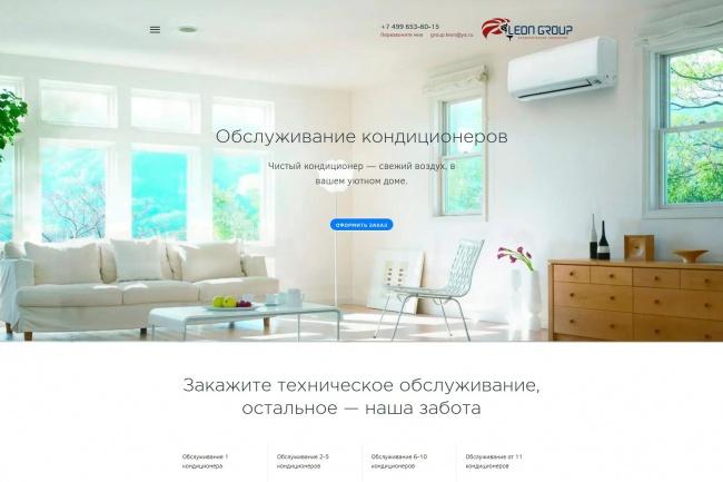Сделаю копию любого Landing page 30 - kwork.ru