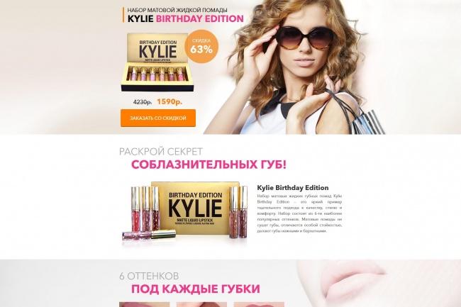 Сделаю копию любого Landing page 29 - kwork.ru