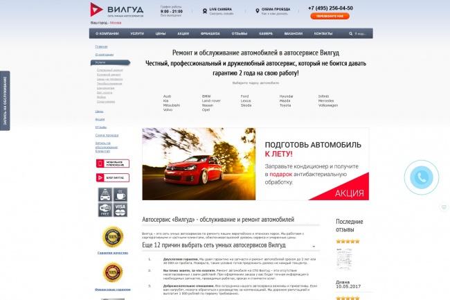 Сделаю копию любого Landing page 26 - kwork.ru