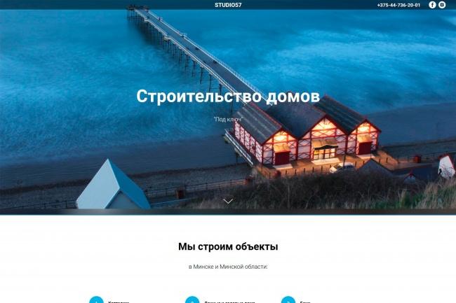 Сделаю копию любого Landing page 24 - kwork.ru