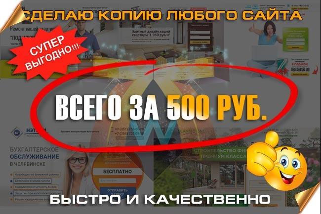 Сделаю копию любого Landing page 23 - kwork.ru